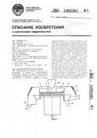 Патент 1395361 Центробежная мельница