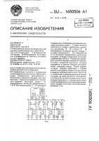 Патент 1650506 Устройство автоматической локомотивной сигнализации