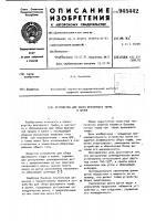 Патент 945442 Устройство для сбора фрезерного торфа в валки