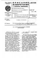 Патент 937256 Устройство для управления стрелочным электроприводом