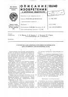 Патент 186140 Для контроля погрешности формы осиили