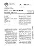 Патент 1648325 Лущитель бобовых культур