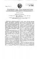 Патент 19969 Прибор для линевания