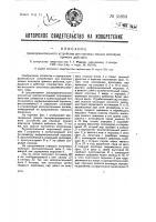 Патент 35853 Предохранительное устройство для паровых машин компаунд прямого действия
