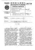 Патент 861759 Эрлифт