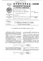 Патент 664688 Собиратель для флотации апатита из руд