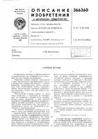 Патент 366360 Газовый мерникi2