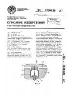 Патент 1536126 Узел уплотнения