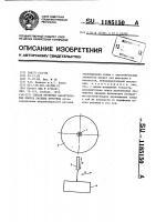 Патент 1185150 Способ проверки характеристик конуса распыла форсунки