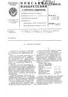 Патент 740816 Смазочная композиция