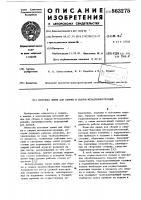 Патент 863275 Поточная линия для сборки и сварки металлоконструкций