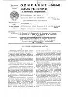 Патент 646541 Способ изготовления флюсов
