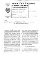 Патент 379027 Транзисторный инвертор