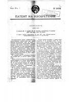 Патент 20761 Джин