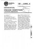 Патент 1140921 Установка для сборки и сварки балок с вырезами в стенке из двух полубалок