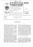 Патент 266199 Штанцевый нож