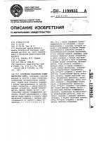 Патент 1190935 Устройство подавления радиоимпульсных помех
