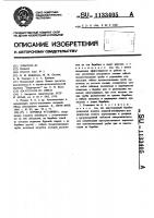 Патент 1133405 Буровая установка