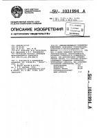Патент 1031994 Самосмазывающая полимерная композиция