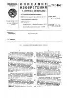 Патент 740452 Головка электродообмазочного пресса
