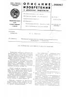 Патент 946867 Устройство для приема и выдачи изделий