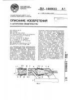Патент 1440415 Пневмосистема зерноуборочного комбайна для транспортирования продуктов обмолота