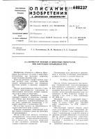 Патент 688237 Активатор медных и цинковых минералов при флотации сульфидных руд