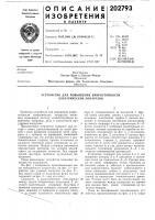 Патент 202793 Устройство для повышения вибростойкости электрических аппаратов