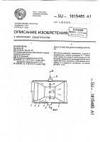 Патент 1815485 Устройство для охлаждения пара
