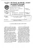 Патент 925607 Поточная линия для сборки и сварки изделий