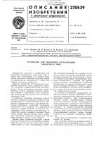 Патент 270539 Е. н. ловкое, в. к. разинкин и в. я. филькин