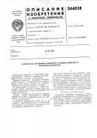 Патент 344038 Ускоритель вращения сырцового валика пильного волокноотделителя