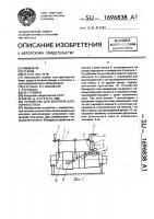 Патент 1696838 Устройство для контроля шпоночного паза