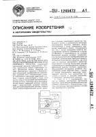 Патент 1245472 Стенд для испытания противоблокировочной системы транспортного средства