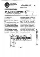 Патент 1088905 Устройство для зачистки электродов