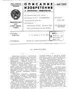 Патент 947302 Дреноукладчик