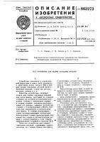 Патент 863273 Устройство для сварки закладных деталей