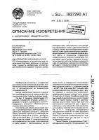 Патент 1827290 Устройство для измельчения