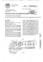 Патент 1757940 Стенд для раскомплектования и комплектования соединительных тормозных рукавов железнодорожных вагонов