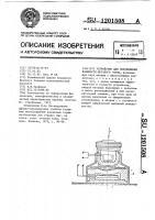 Патент 1201508 Устройство для определения влажности мерзлого торфа