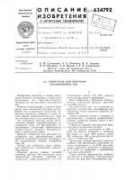 Патент 634792 Собиратель для флотации несульфидных руд