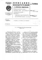 Патент 764903 Устройство для сварки неворотных стыков труб