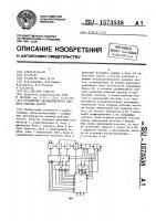 Патент 1573538 Устройство автоматического анализа рабочих частот