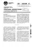 Патент 1555169 Устройство для определения номера транспортного средства