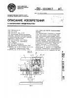Патент 1313617 Стенд для сварки толстостенных обечаек