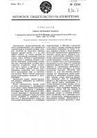 Патент 22194 Мяльно-трепальная машина