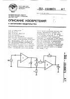 Патент 1518871 Двухполупериодный выпрямитель