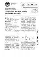 Патент 1563764 Способ флотации угля