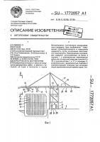 Патент 1772057 Перегружатель контейнеров