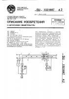 Патент 1521647 Устройство для измерения параметров движения рельсовых подвижных единиц